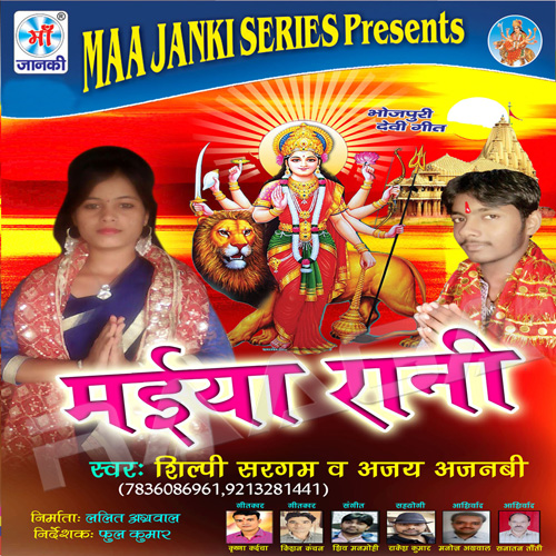 Listen to Sher Par Sawar songs from Maiya Rani