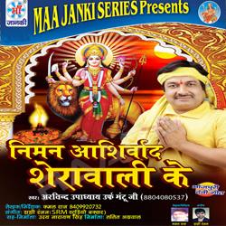 Listen to Bhakhal Bhakhuti Raja songs from Niman Aashirvad Sherwali Ke