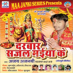Listen to Suna Hoi Mai Ke Pandal songs from Darbar Sajal Maiya Ke