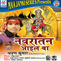 Listen to Baghva Bavale Badhe songs from Navratan Aail Ba