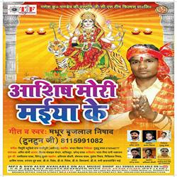 Listen to Saiyan Darshan Kare Chala songs from Aashish Mori Maiya Ke