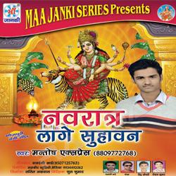 Listen to Pujanava Devi Mai Ke songs from Navratra Lage Suhavan