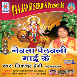 Listen to Lalnava Ego God Me Ded songs from Nevta Pethvali Mai Ke