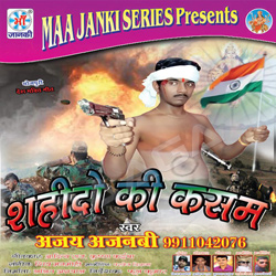 Listen to Hai Bharat Ke Himat Na Harab songs from Sahido Ki Kasam
