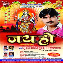 Listen to Kalsha Par Diya Lagal Jare songs from Jai Ho