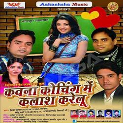 Listen to Khola Hayi Ghaghari songs from Kawana Coching Me Class Karelu