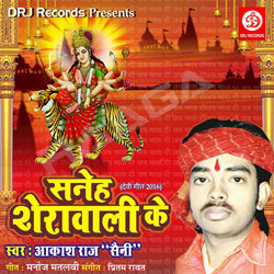 Listen to Dasahra Ke Mela songs from Shneh Sherawali Ke
