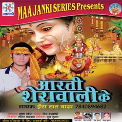 Listen to Rath Par Sitali Maiya songs from Aarti Sherawali Ke