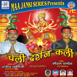 Listen to Hamro Ghare Aaih Mai songs from Chali Darshan Kali