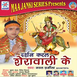 Listen to Maiya Dihe Lalan songs from Darshan Karal Sherawali Ke