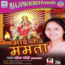Listen to Karih Unkar Raksha songs from Mai Ke Mamta
