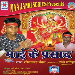 Listen to Chal Gail Navratra E Raja songs from Mai Ke Parsad