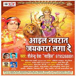 Listen to Adhhaulawa Phulawa songs from Aail Nawarat Jaikara Laga De