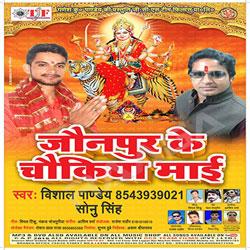 Listen to Dev Lok Se Chalal Badi songs from Jaunpur Ke Chaukiya Mai