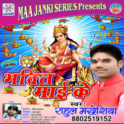 Listen to Hamra Khatir Babua Mangih songs from Bhakti Mai Ke