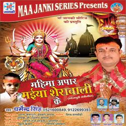 Listen to Sher Par Sawar songs from Mahima Apar Maiya Sherawali Ke