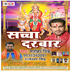 Listen to Awaj Mangila songs from Sachcha Darbar