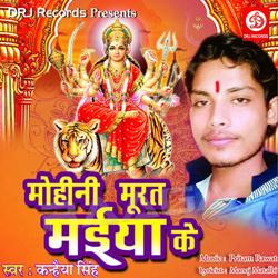Listen to Chal Arti Ke Thariya Sajav songs from Mohini Murat Maiya Ke