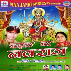 Listen to Mai Ke Mandiriya songs from Chadail Ba Navratar