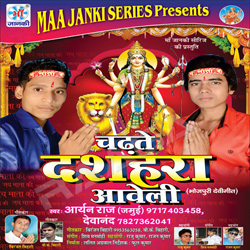 Listen to Aail Navratra Mai songs from Chadte Dushara Aweli
