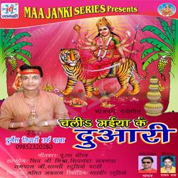 Listen to Chala Mai Ke Duwari songs from Chalia Maiya Ke Duwari
