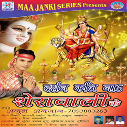 Listen to Darbar Saiyan songs from Darshan Kalina Sheravali Ke