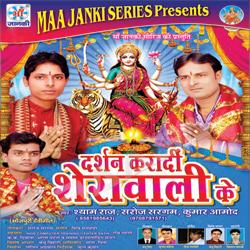 Listen to Bhar Da Na Godi Mangi songs from Darshan Karadi Sherawali Ke