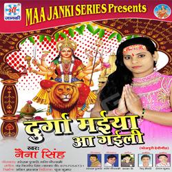 Listen to Kin Ke Chunriya Hum Mai Ke Chadhaib Ho songs from Durga Maiya Aa Gail