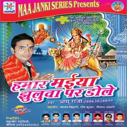 Listen to Kari Kekra La Hum Navrat songs from Hamar Maiya Jhulwa Par Dole