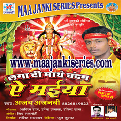 Listen to Pardhanawa Ke Gadi Se songs from Laga Di Mathe Chandan E Maiya