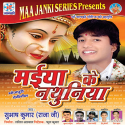 Listen to Mohani Murtiya Sobhe songs from Maiya Ke Nathuniya