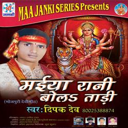 Listen to Maiya Rani Bol Tani songs from Maiya Rani Boleya Taadi