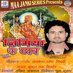 Listen to Jhuluva Lagal Nimiya Ke Chhav songs from Nimiya Ke Chaw