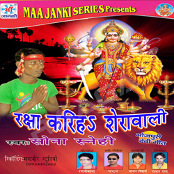 Listen to Raksha Kariha Sherawali songs from Raksha Kariha Sherawali