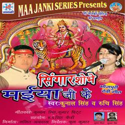 Listen to Kaise Karab Hum Bidai songs from Singar Shobhe Maiya Ji Ke