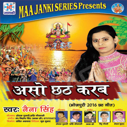 Listen to Ye Ganga Maiya songs from Asho Chhath Karab