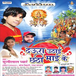 Listen to Kahama Se Aabeli Chhati Maiya songs from Darua Uthaee Chhathi Mai Ke