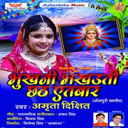 Listen to Rim Jhim Megh Barsele songs from Bhukhani Bhakhauti Chhath Aitwar