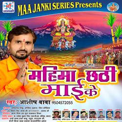Listen to Chhathi Mai Ke Kripa Se Mili songs from Mahima Chhathi Mai Ke