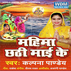 Mahima Chhahti Mai Ke