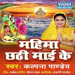 Listen to Daura Sajake songs from Mahima Chhahti Mai Ke