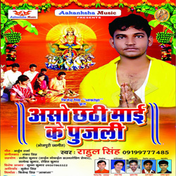 Listen to Ghyatia Aagore Tiwaiya songs from Aasho Chhathi Mai Ke Pujli