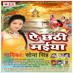 Listen to He Chhathi Mai songs from Ae Chhathi Maiya