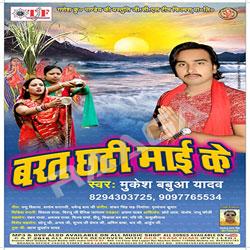 Listen to He Chhathi Maiya songs from Barat Chhath Mai Ke