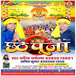 Listen to Chhath Pooja Karab Mai Ke songs from Chhath Puja
