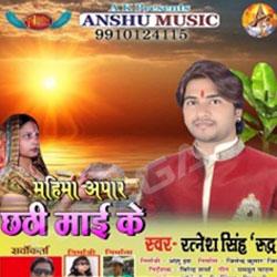 Listen to Ugi Ugi Aadit songs from Mahima Apar Chhathi Mai Ke