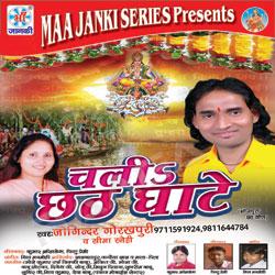 Listen to Raja Ji Bani Baharava songs from Chali Chhath Ghate
