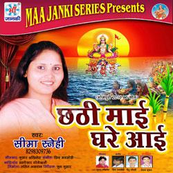 Listen to Kohra De Kalsha songs from Chhathi Mai Ghare Aai