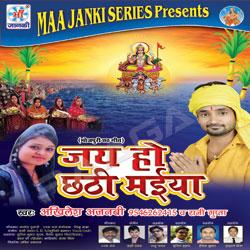 Listen to Seemva Par Saiya Ke Nokariya songs from Jai Ho Chhathi Maiya