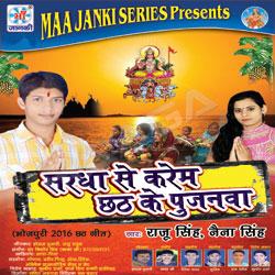 Listen to Ban Gaile Mukhiya songs from Sardha Se Karem Chhath Ke Pujanava